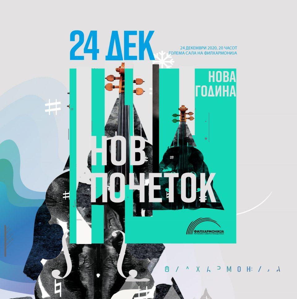 """Последен концерт на Филхармонија за 2020 """"Нова година – нов почеток"""" со ЗЏМ, Џон Апелгрен, Сара Мејс"""