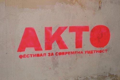 """Дебата """"Акто Агора"""" за култура"""