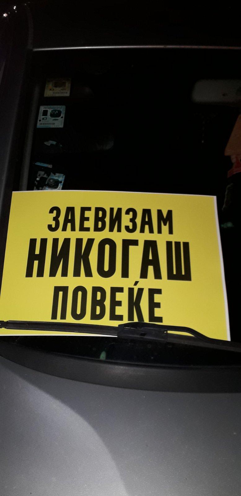 Народот се крена против Заев – Доста беше обезличување и национални предавства, време е за оставка