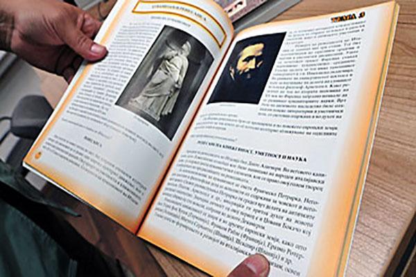 Мисајловски: Бришењето на историјата од образовниот систем е пример за распродавањето на националните интереси