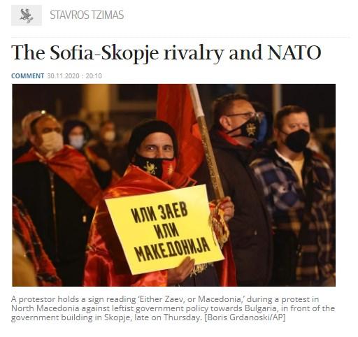 """""""Катимерини"""": Ривалството меѓу Софија и Скопје создава нова пукнатина на југоисточното крило на НАТО"""