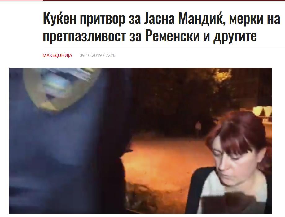 """Трас-трас пораки од Заев до Башановиќ: """"Другар, има докази за Јасна, но ќе се обидам да не е притвор"""""""