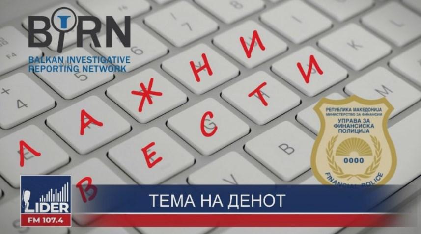 """Како Финансова полиција и """"БИРН"""" заедно шират лажни вести"""
