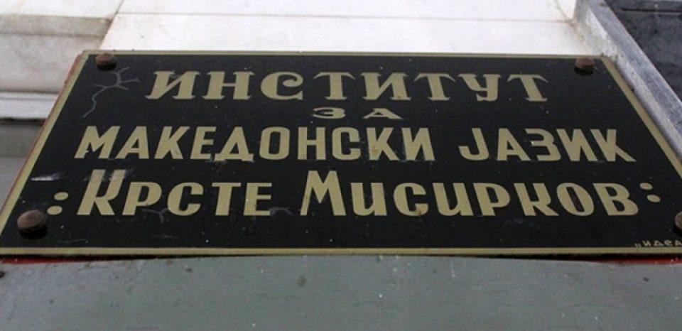 """Неприфатливо е """"македонски јазик според Уставот"""", тој им припаѓа на оние што го зборуваат"""