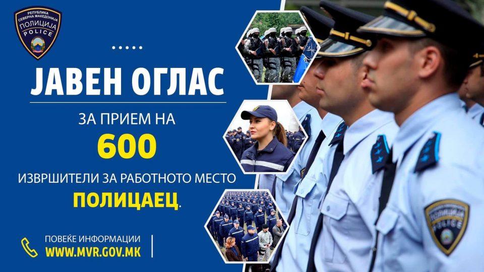 Оглас за вработување на 600 полицајци