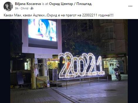 Охрид ја чека 22002211 година! Среќна нека е!
