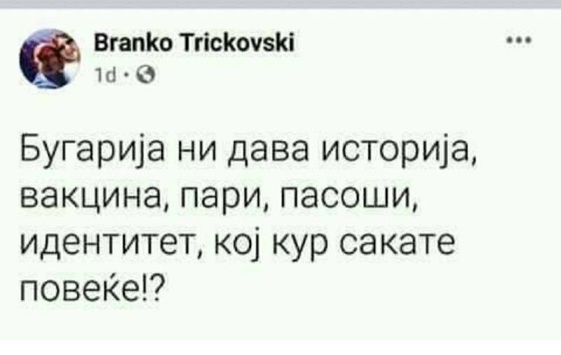 ЏУКЕЛИТЕ  во Македонија - Page 3 Tricko