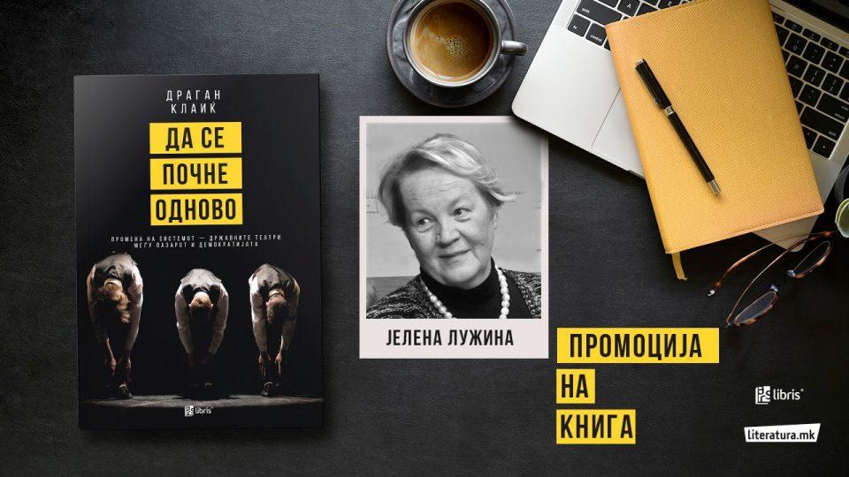"""Промовирана """"Да се почне одново"""" од  реномираниот светски театрологот Драган Клaиќ"""