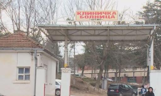 Осумдесет и четиригодишен пациент од Кочани побегнал од штипската модуларна болница, набргу бил вратен назад