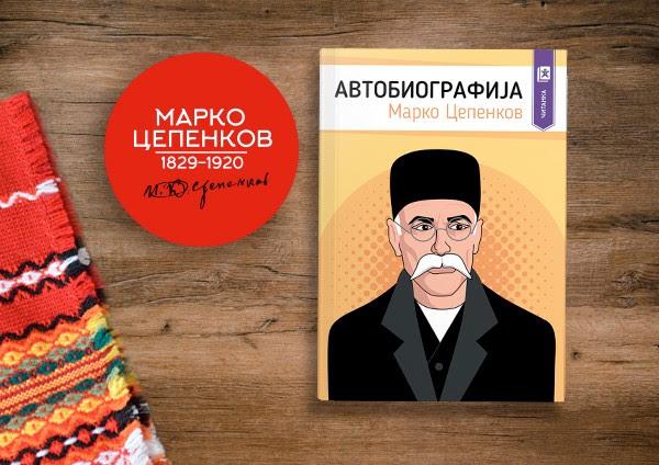 На одбележувањето на сто години од смртта на Марко Цепенков, објавена е неговата Автобиографија