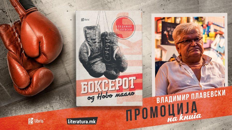 """""""Боксерот од Ново маало"""" е вистинска скопска приказна за маалски тепач кој стана успешен боксер"""