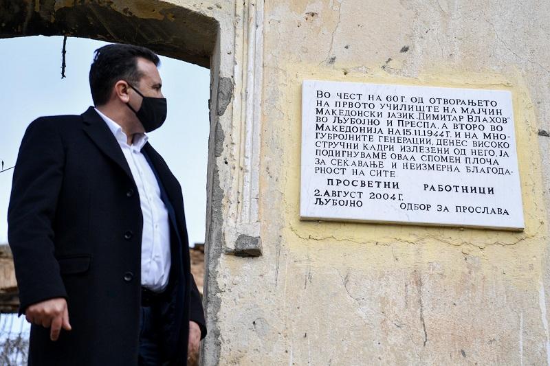 Заев во Љубојно: Се грижиме за македонскиот јазик и македонскиот идентитет со дела