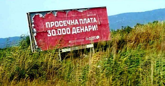 Ветуваа 500 евра плата, Заев го троши вториот мандат, а платитe се најниски во регионот