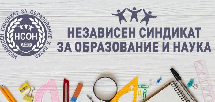 Синдикатот за образование обвинува за политички притисоци од директори на училишта за отчленување од синдикатот