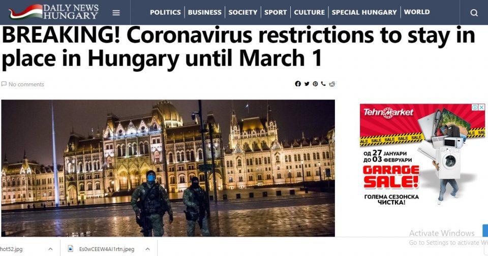 Унгарија ги продолжува рестрикциите поврзани со коронавирусот до 1 март