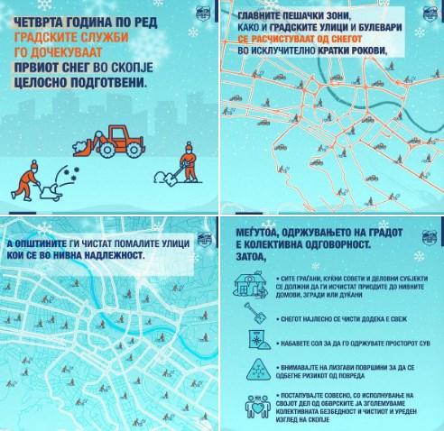 ВМРО-ДПМНЕ: Додека граѓаните немаат пари за леб, Шилегов ќе троши народни пари за непостоечки снег во Скопје