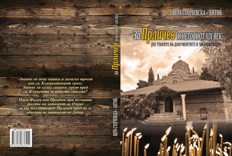 """Охридската библиотека ја објави книгата """"За Прличев и неговиот XIX век"""" од Вера Стојчевска-Антиќ и приредувачот Милчо Јованоски"""