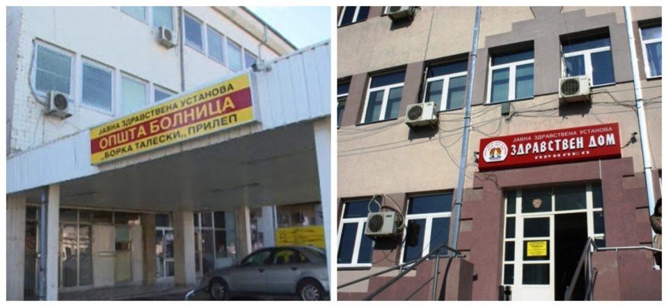 Здравствениот дом и Општата болница во Прилеп стануваат една установа