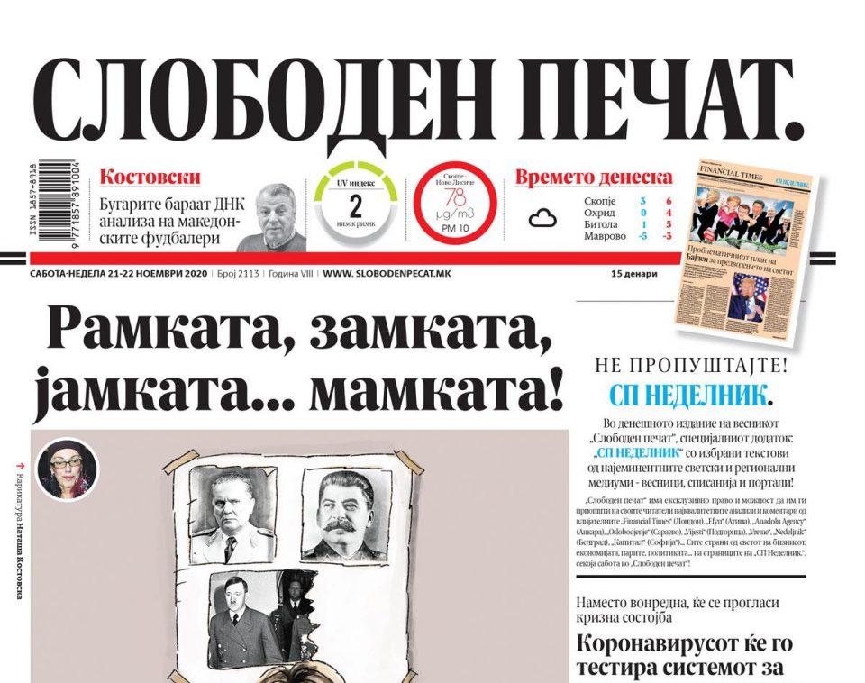 """Грозданов: Државно финансирање на """"независниот"""" Слободен печат"""