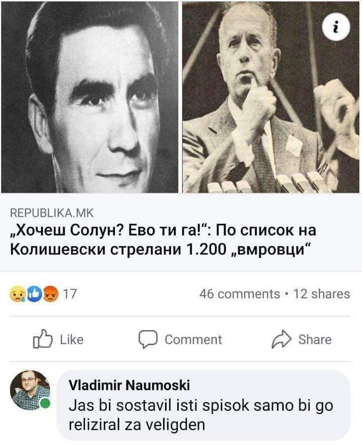 Братучедот на градоначалникот на Ѓорче повикува на крвава ликвидација на членови на ВМРО-ДПМНЕ