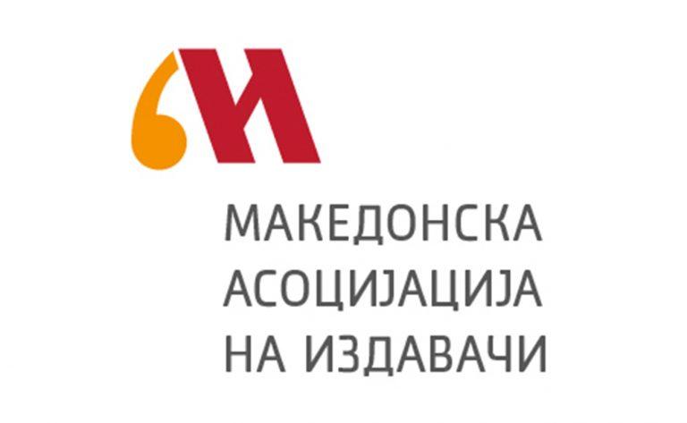 МАИ бара да се објават резултатите од Годишниот конкурс за финансирање проекти од областа на литературата и издавачката дејност