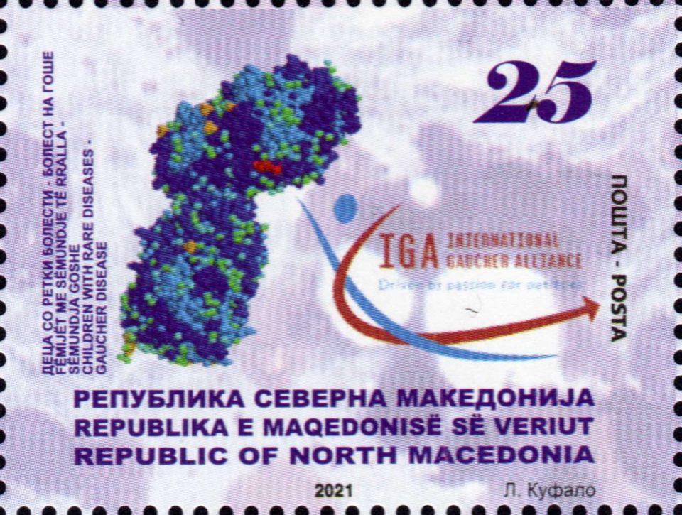 Ретката болест Гоше доби поштенска марка