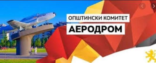 """ОК на ВМРО-ДПМНЕ од Аеродром не ги организирал членовите за """"27 април"""""""