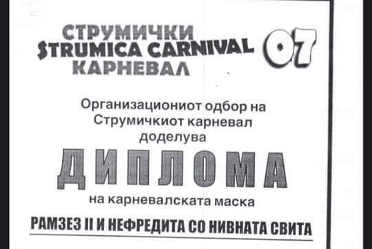 Директорот во CV приложил и диплома за освоено трето место за групна маска на карневал
