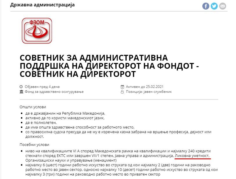 Директорот на ФЗОМ бара Албанец/ка за советник, со услов – завршена ликовна уметност
