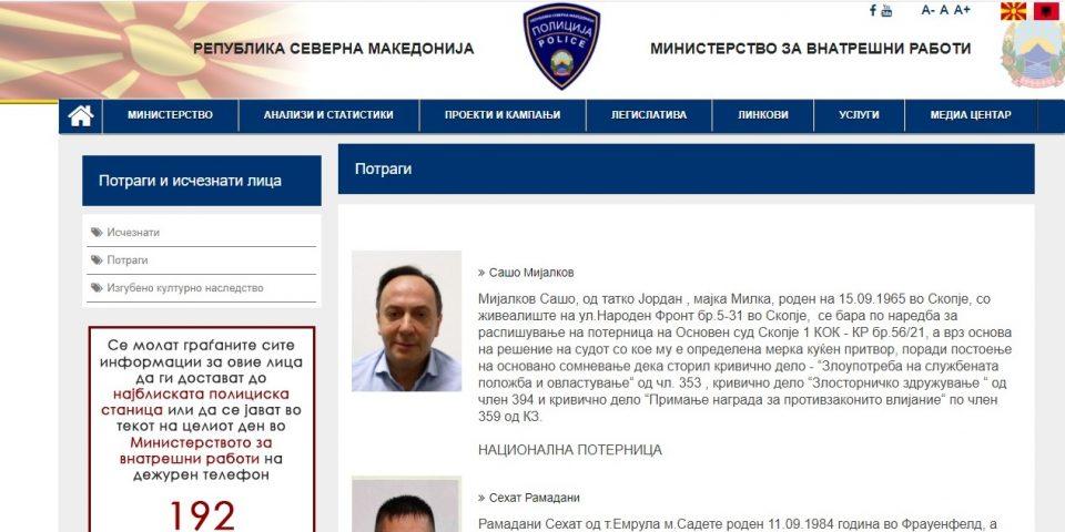 МВР објави меѓународна потерница по Сашо Мијалков