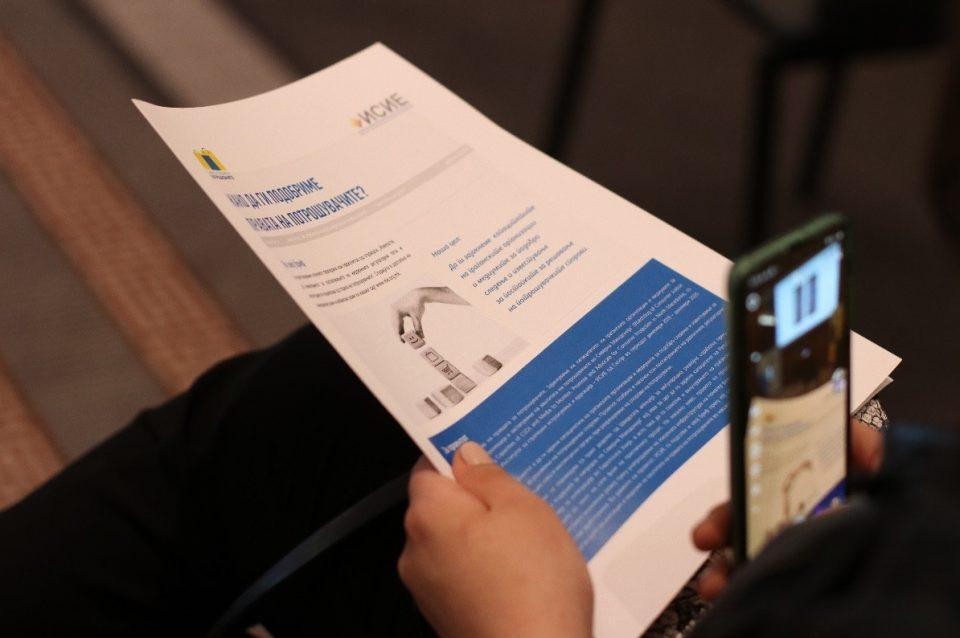Potrosuvaci MK – нова апликација за заштита на правата на потрошувачите