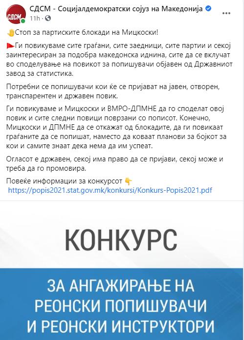 СДСМ не се срами што од државата прави партија – ги повика Мицкоски и ВМРО-ДПМНЕ да бидат соучесници