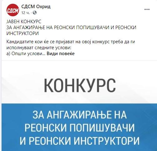 """Државата – тоа е СДСМ: Пописот """"европски"""", попишувачите партиски"""