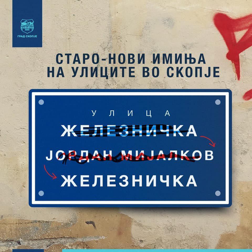 Жугиќ од советничката група на ВМРО-ДПМНЕ во Град Скопје: Ги отфрламе новите имиња на улиците