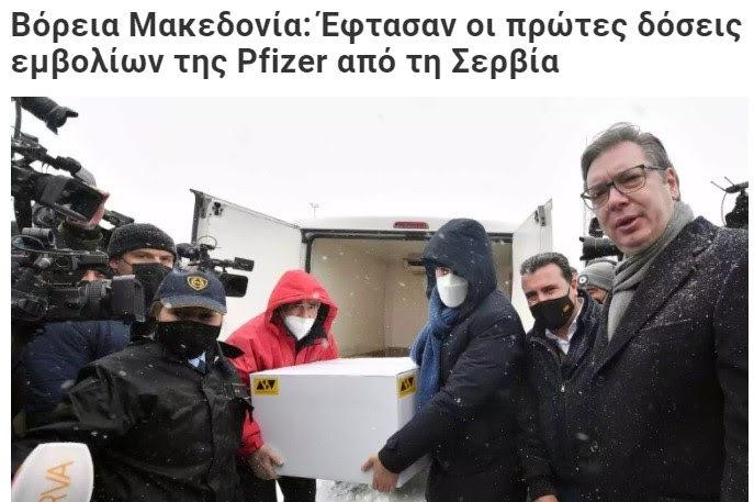 Што пишуваат грчките медиуми за донацијата на вакцини од Србија за Македонија