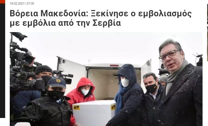 Што објавија грчките медиуми за почетокот на вакцинацијата во Македонија