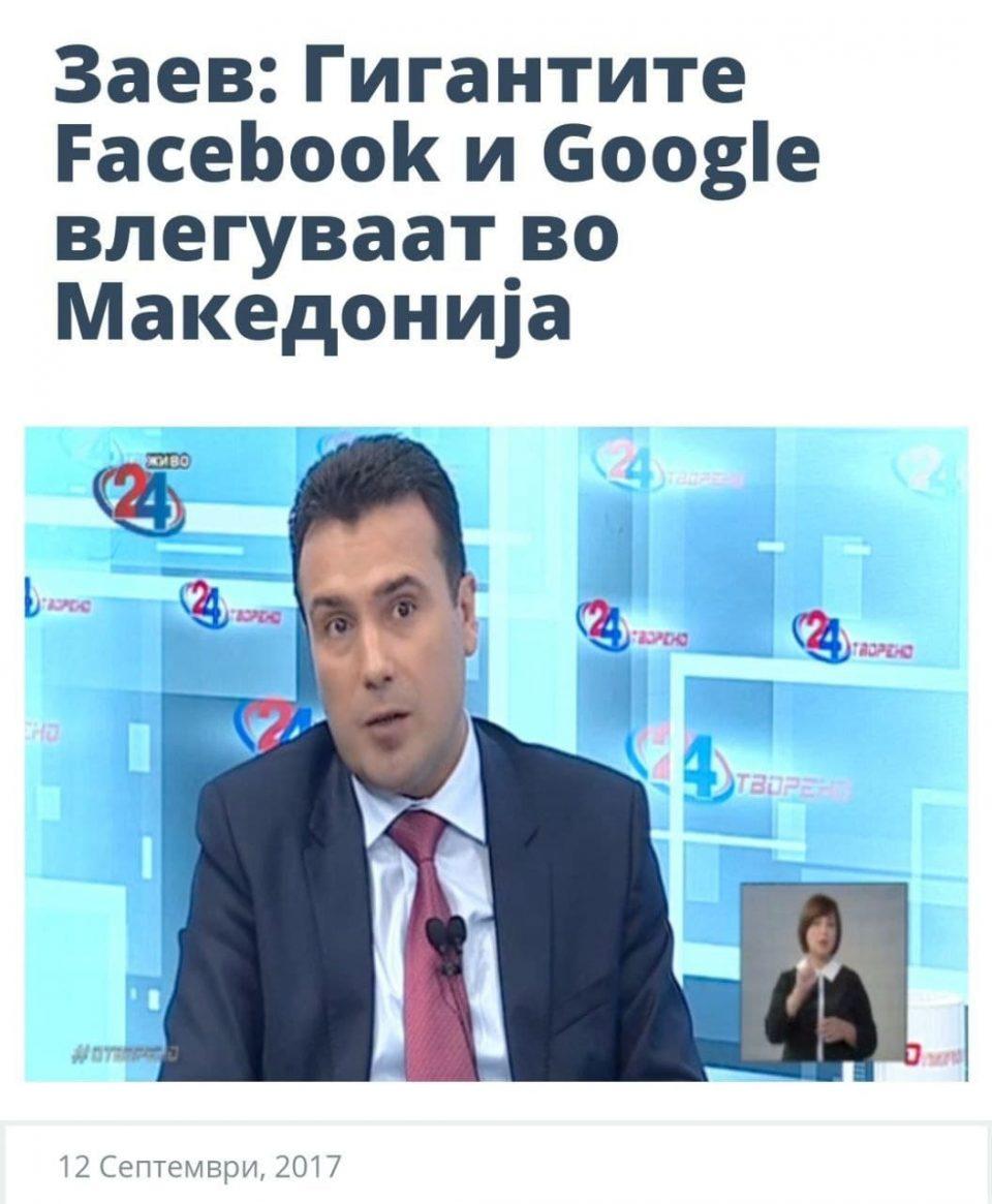Да не се заборави: Ни трага ни глас од Гугл и Фејсбук во Македонија