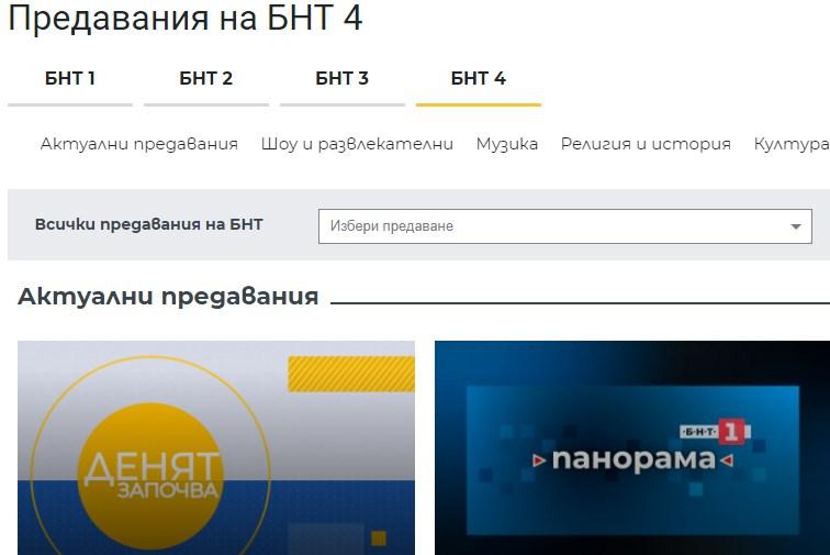 Едностран договор: Во Македонија се гледа бугарска телевизија, но не и македонска во Бугарија