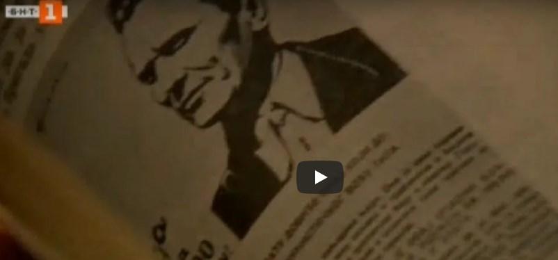 Што емитува БНТ: Бугарски час по историја среде Македонија