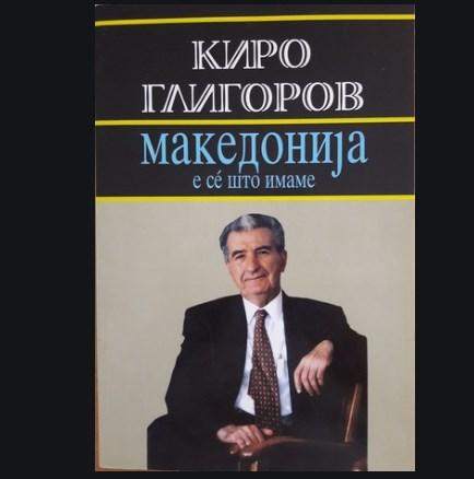 Што во книгата говореше Глигоров за Фрчкоски: Ми понуди милион долари грчки пари за да се откажам од името