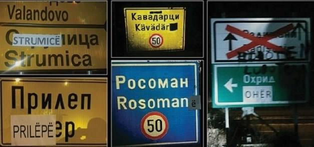 """Уставниот суд пред тешки одлуки: Ќе расправаат за """"Северна"""" и за Законот за јазици"""