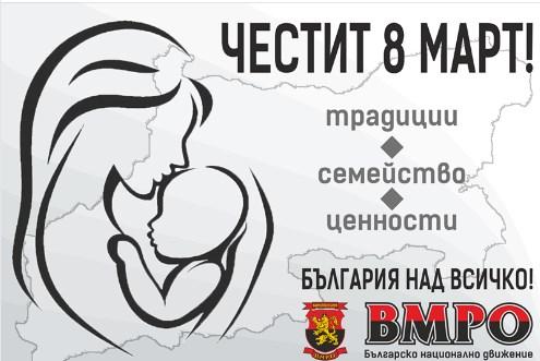 Нова провокација: Kaракачанов честита 8 март со карта на голема Бугарија сосе Македонија