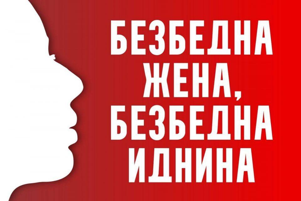 Протест во 11 часот: Безбедна жена, значи безбедна иднина!