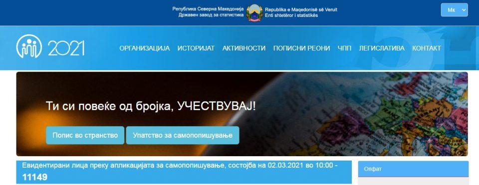 Досега евидентирани 18.236 лица преку апликацијата за самопопишување