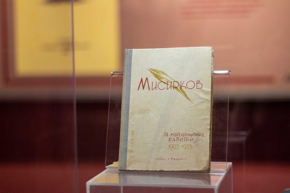 Отворена подновената Спомен соба на Крсте Мисирков во Институтот за македонски јазик