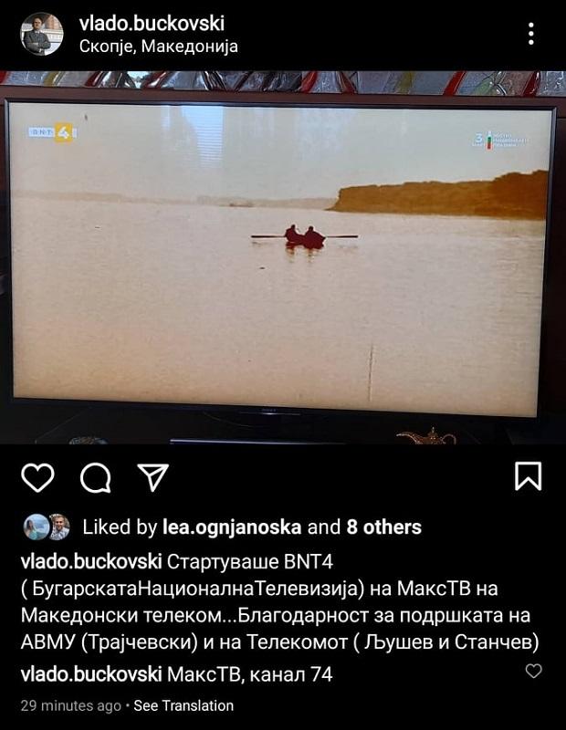 Бучковски сподели: Бугарската национална телевизија БНТ4 почна да се прикажува во Македонија