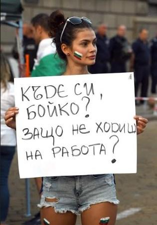Докторите во болница барале Борисов да им се потпише на мантилите