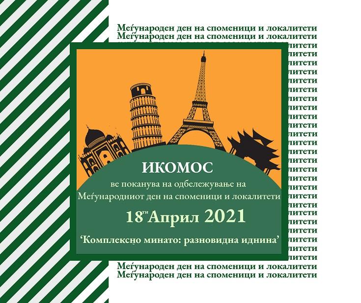 Онлајн-анкета на ИКОМОС Македонија по повод Светскиот ден на споменици и локалитети