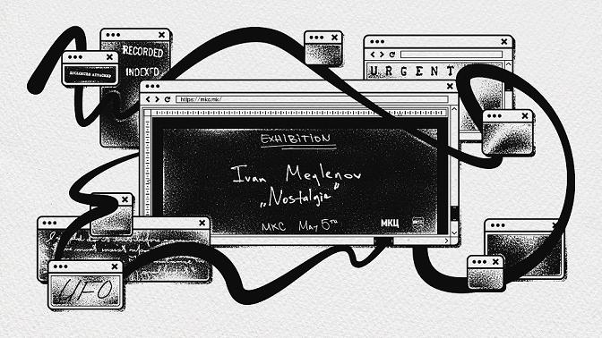 """""""Носталгија"""" – изложба на Иван Мегленов во Галерија МКЦ"""