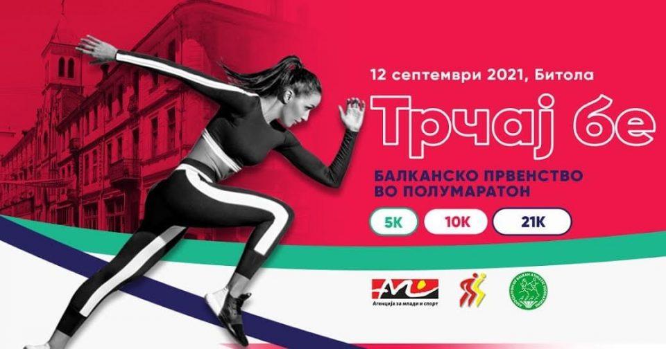 """""""ТРЧАЈ БЕ"""" во Битола на 12 септември го носи Балканското првенство во полумаратон"""